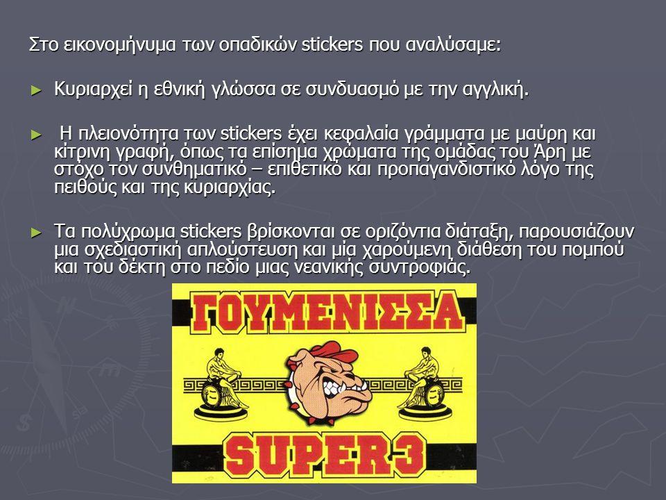 Στο εικονομήνυμα των οπαδικών stickers που αναλύσαμε: