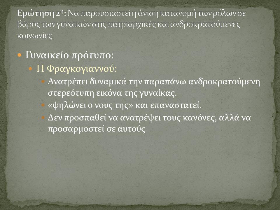Γυναικείο πρότυπο: Η Φραγκογιαννού: