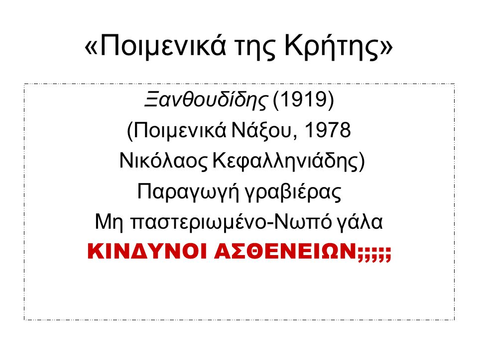 «Ποιμενικά της Κρήτης»