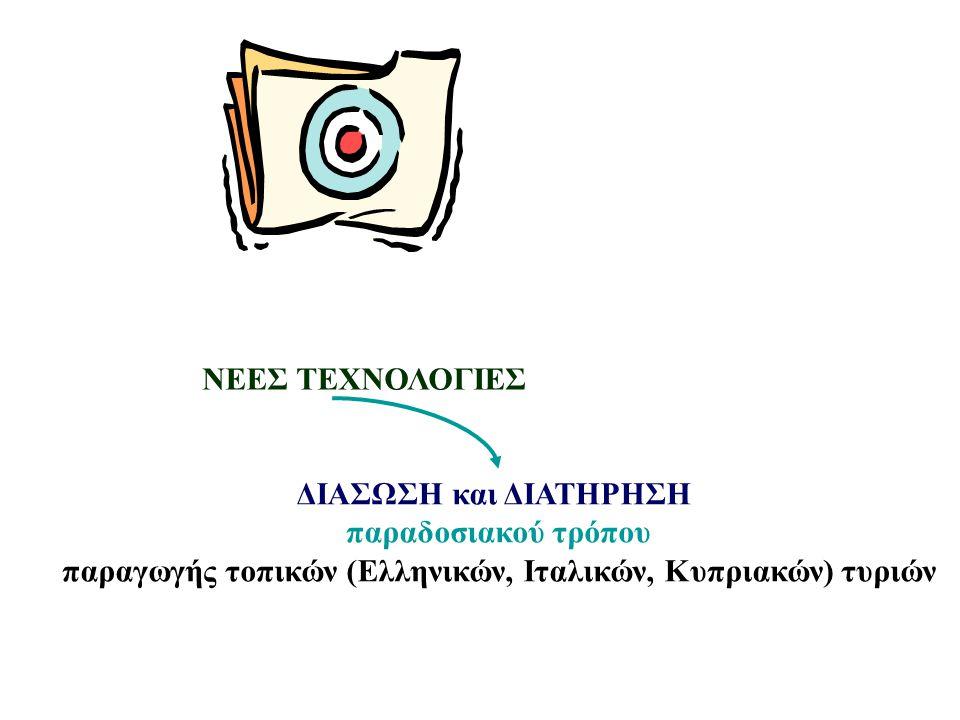 παραγωγής τοπικών (Ελληνικών, Ιταλικών, Κυπριακών) τυριών