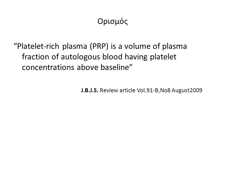 Ορισμός Platelet-rich plasma (PRP) is a volume of plasma fraction of autologous blood having platelet concentrations above baseline