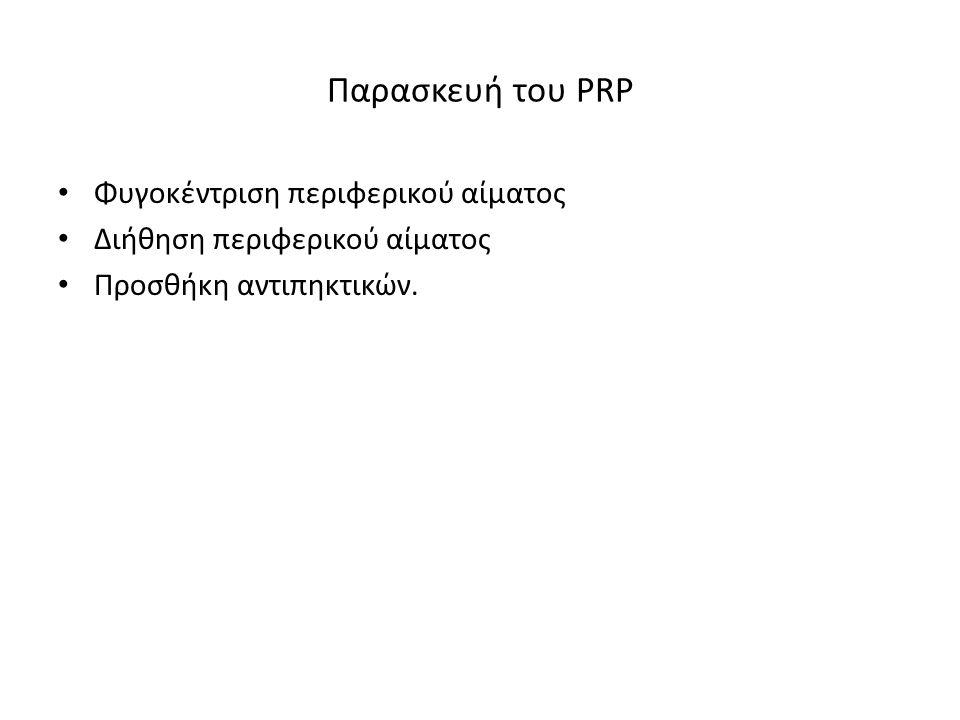 Παρασκευή του PRP Φυγοκέντριση περιφερικού αίματος