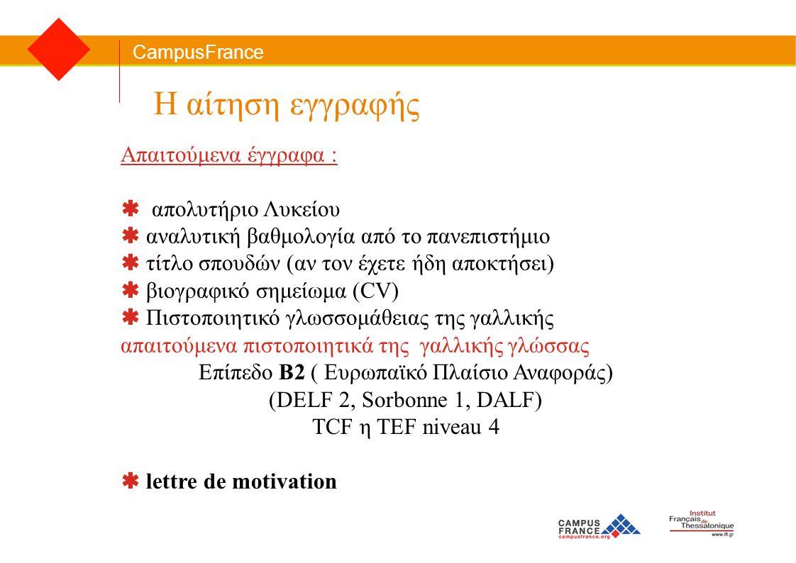 Επίπεδο Β2 ( Ευρωπαϊκό Πλαίσιο Αναφοράς) (DELF 2, Sorbonne 1, DALF)
