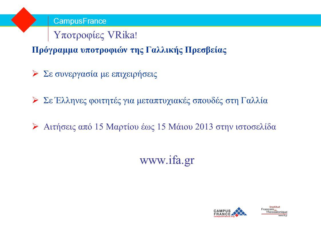 www.ifa.gr Υποτροφίες VRika!
