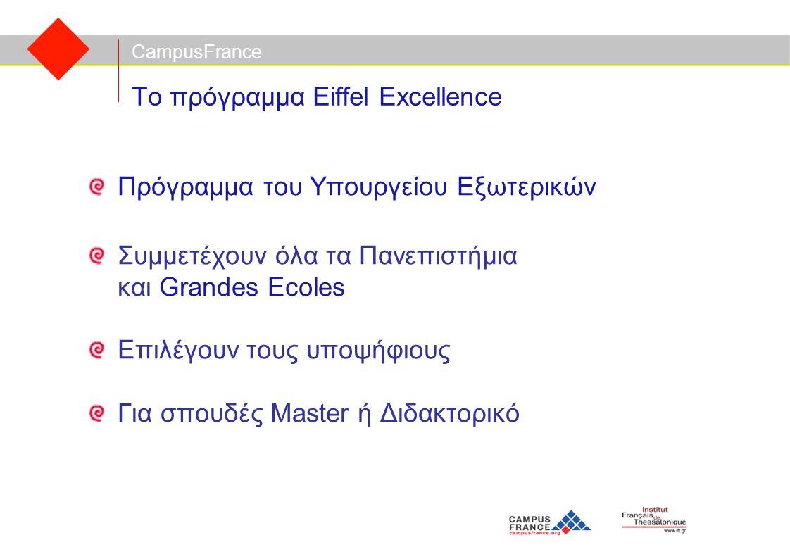 Το πρόγραμμα Eiffel Excellence