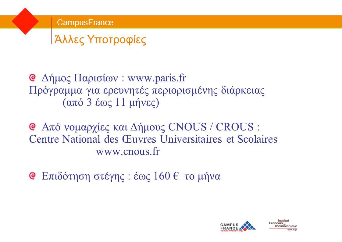 Δήμος Παρισίων : www.paris.fr