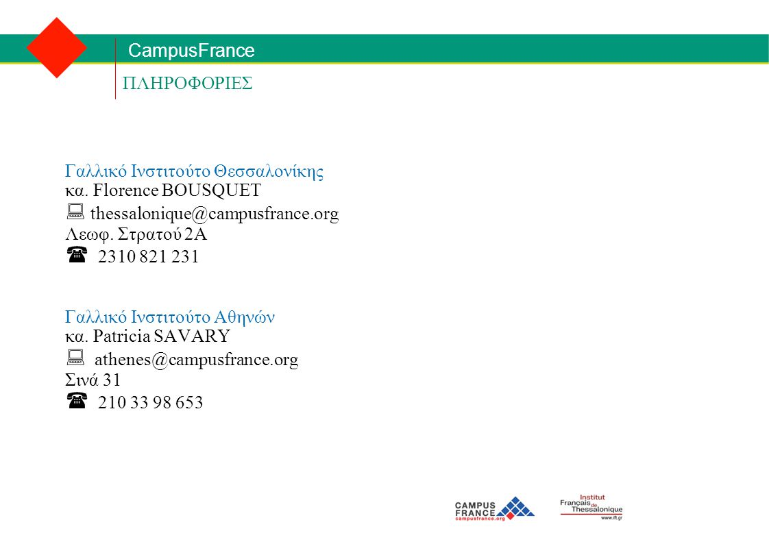  thessalonique@campusfrance.org  2310 821 231