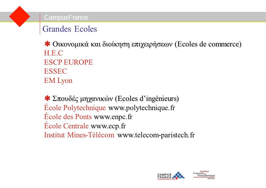 CampusFrance Grandes Ecoles.  Οικονομικά και διοίκηση επιχειρήσεων (Ecoles de commerce) H.E.C. ESCP EUROPE.