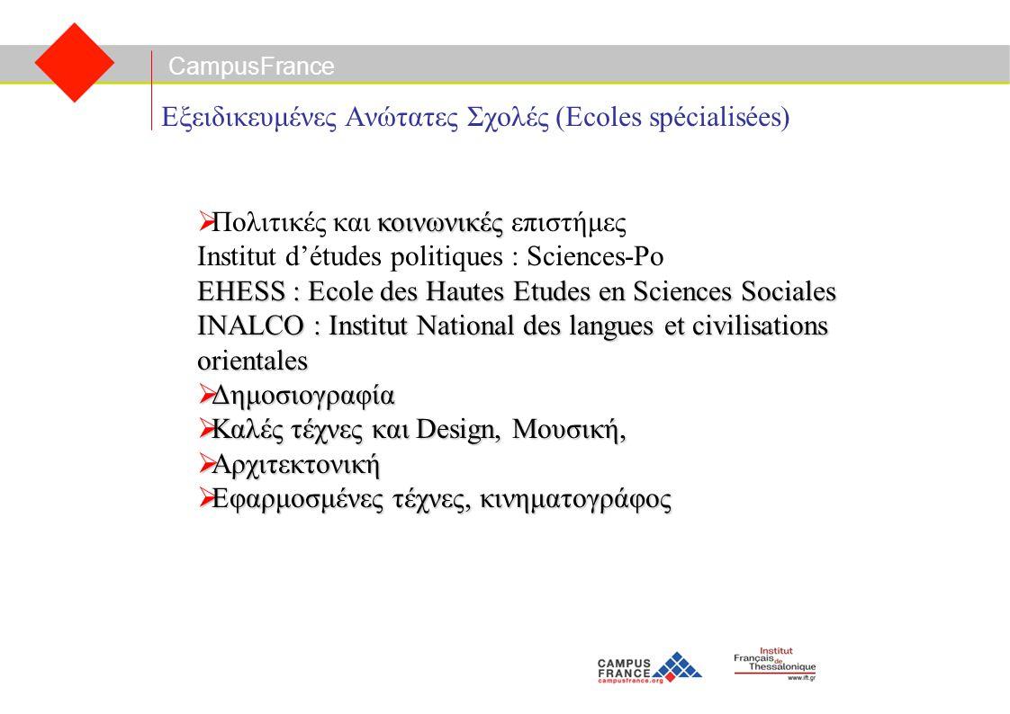 Εξειδικευμένες Ανώτατες Σχολές (Εcoles spécialisées)