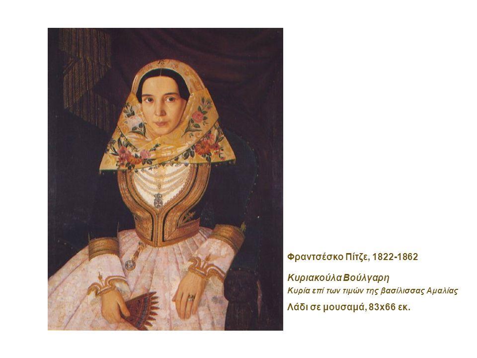 Φραντσέσκο Πίτζε, 1822-1862 Κυριακούλα Βούλγαρη