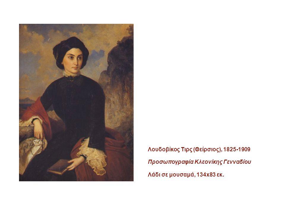 Λουδοβίκος Τιρς (Θείρσιος), 1825-1909