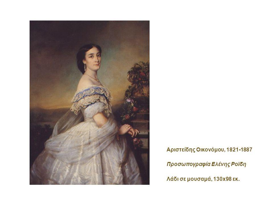Αριστείδης Οικονόμου, 1821-1887