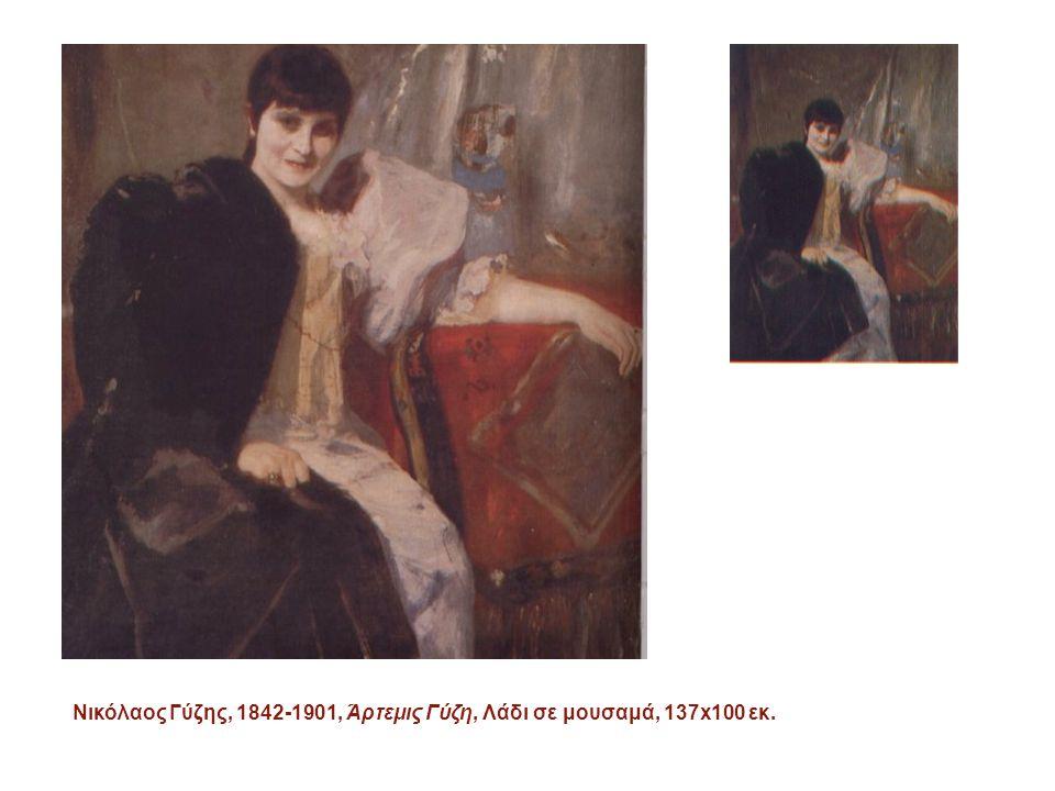 Νικόλαος Γύζης, 1842-1901, Άρτεμις Γύζη, Λάδι σε μουσαμά, 137x100 εκ.