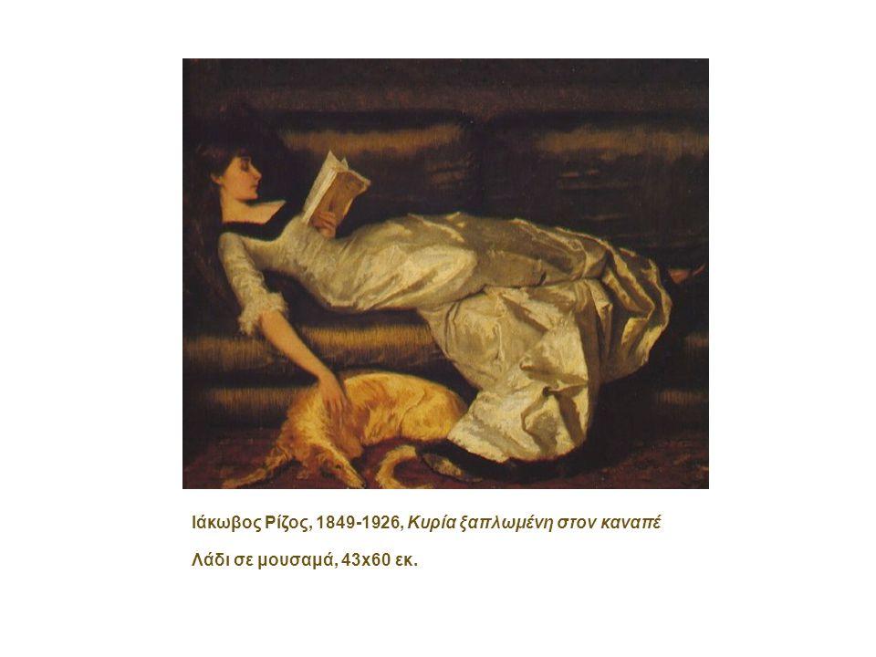 Ιάκωβος Ρίζος, 1849-1926, Κυρία ξαπλωμένη στον καναπέ