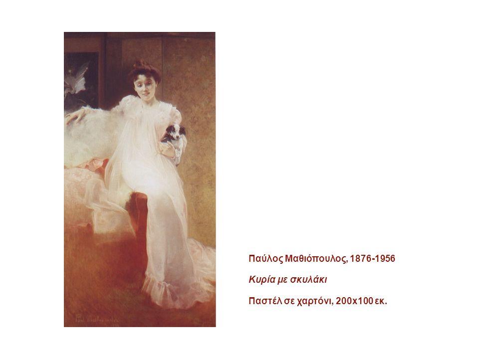 Παύλος Μαθιόπουλος, 1876-1956 Κυρία με σκυλάκι Παστέλ σε χαρτόνι, 200x100 εκ.