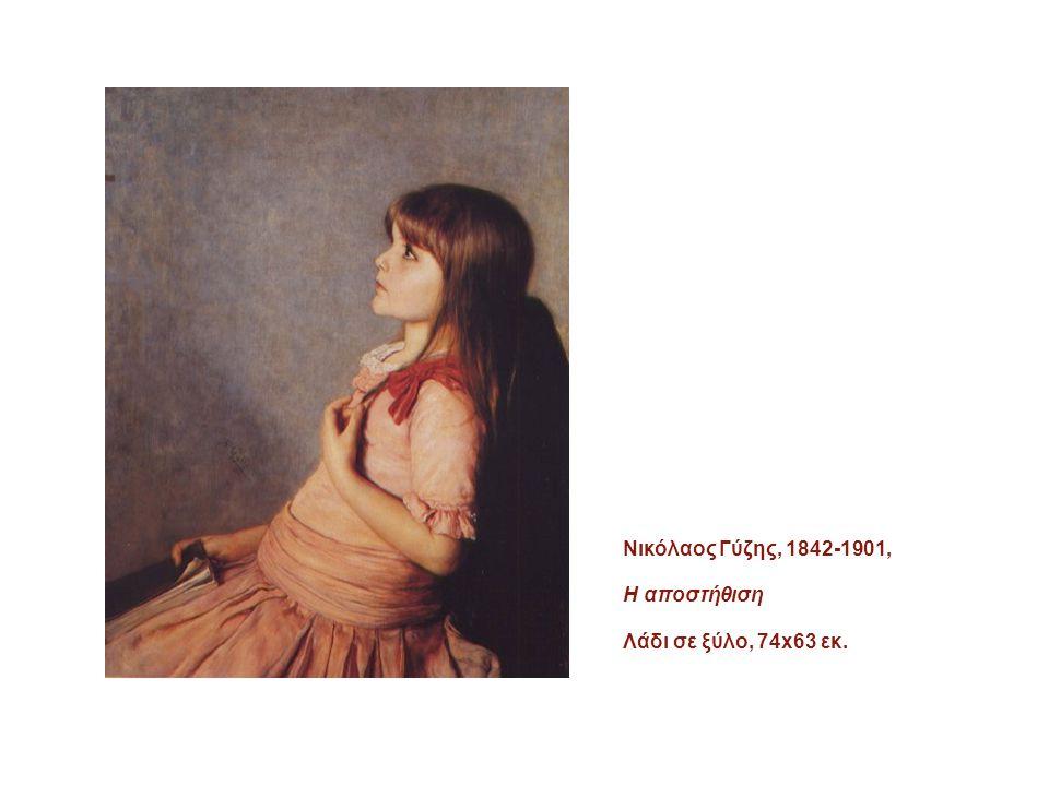 Νικόλαος Γύζης, 1842-1901, Η αποστήθιση Λάδι σε ξύλο, 74x63 εκ.