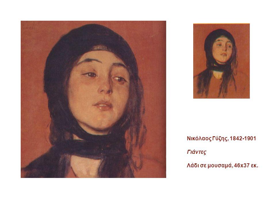 Νικόλαος Γύζης, 1842-1901 Γιάντες Λάδι σε μουσαμά, 46x37 εκ.