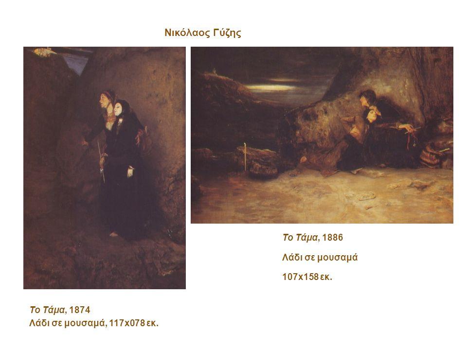 Νικόλαος Γύζης Το Τάμα, 1886 Λάδι σε μουσαμά 107x158 εκ. Το Τάμα, 1874