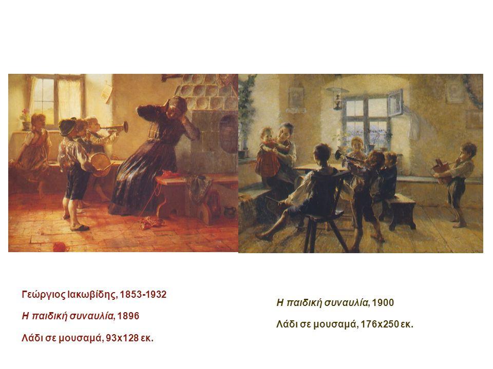 Γεώργιος Ιακωβίδης, 1853-1932 Η παιδική συναυλία, 1896. Λάδι σε μουσαμά, 93x128 εκ. Η παιδική συναυλία, 1900.