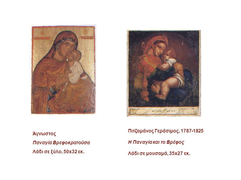 Άγνωστος Παναγία Βρεφοκρατούσα. Λάδι σε ξύλο, 50x32 εκ. Πιτζαμάνος Γεράσιμος, 1787-1825. Η Παναγία και το Βρέφος.