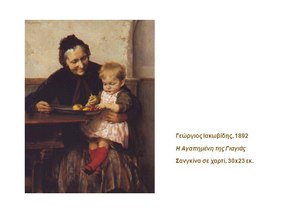 Γεώργιος Ιακωβίδης, 1892 Η Αγαπημένη της Γιαγιάς Σανγκίνα σε χαρτί, 30x23 εκ.