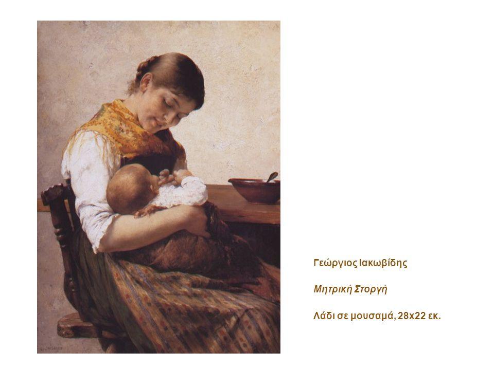 Γεώργιος Ιακωβίδης Μητρική Στοργή Λάδι σε μουσαμά, 28x22 εκ.