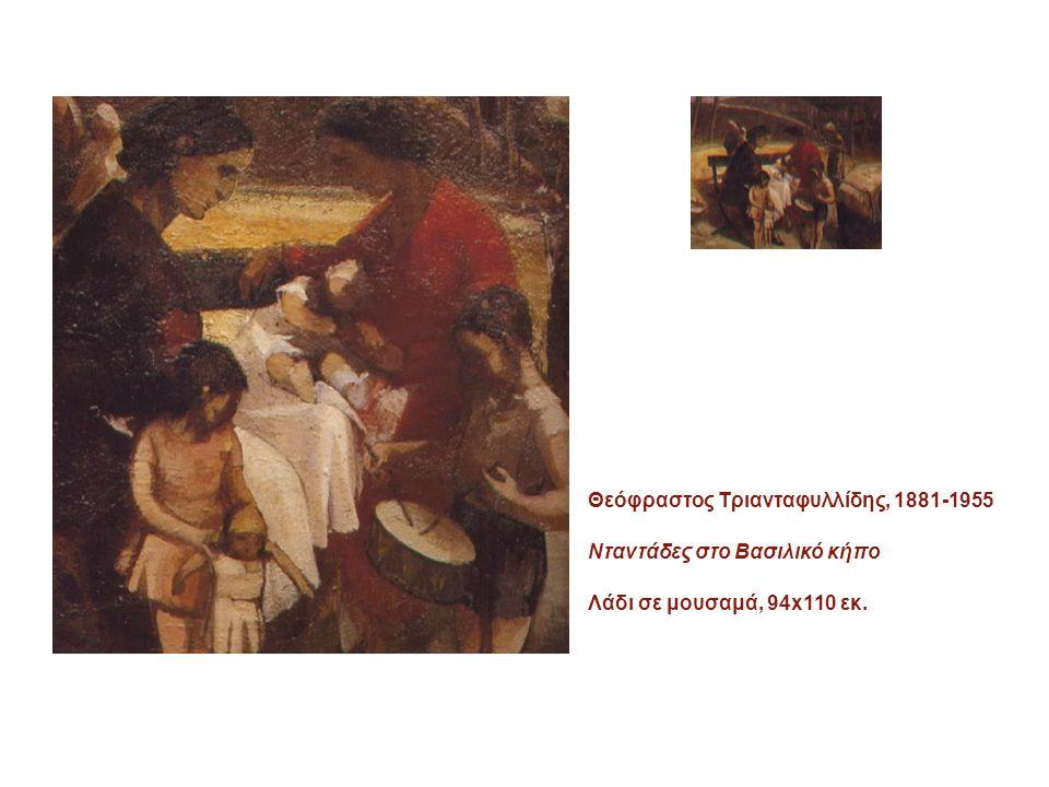 Θεόφραστος Τριανταφυλλίδης, 1881-1955