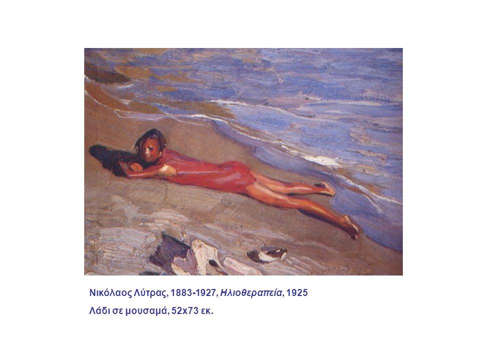Νικόλαος Λύτρας, 1883-1927, Ηλιοθεραπεία, 1925