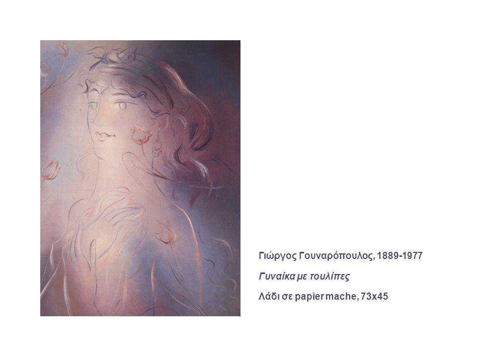 Γιώργος Γουναρόπουλος, 1889-1977