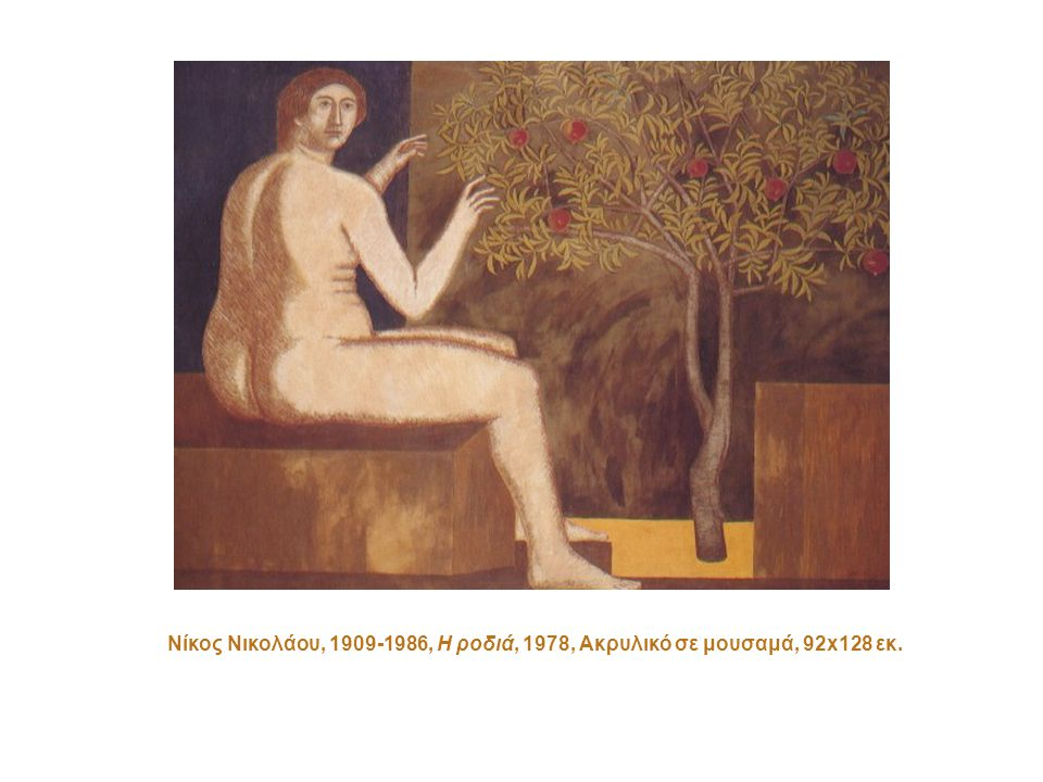 Νίκος Νικολάου, 1909-1986, Η ροδιά, 1978, Ακρυλικό σε μουσαμά, 92x128 εκ.