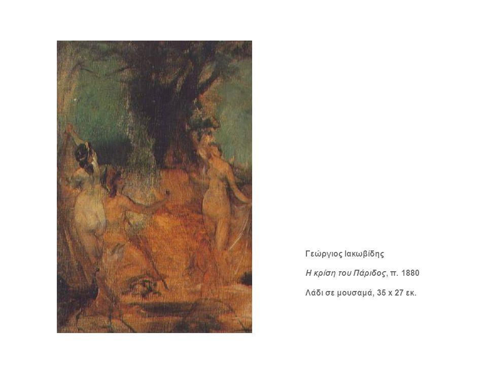 Γεώργιος Ιακωβίδης Η κρίση του Πάριδος, π. 1880 Λάδι σε μουσαμά, 35 x 27 εκ.