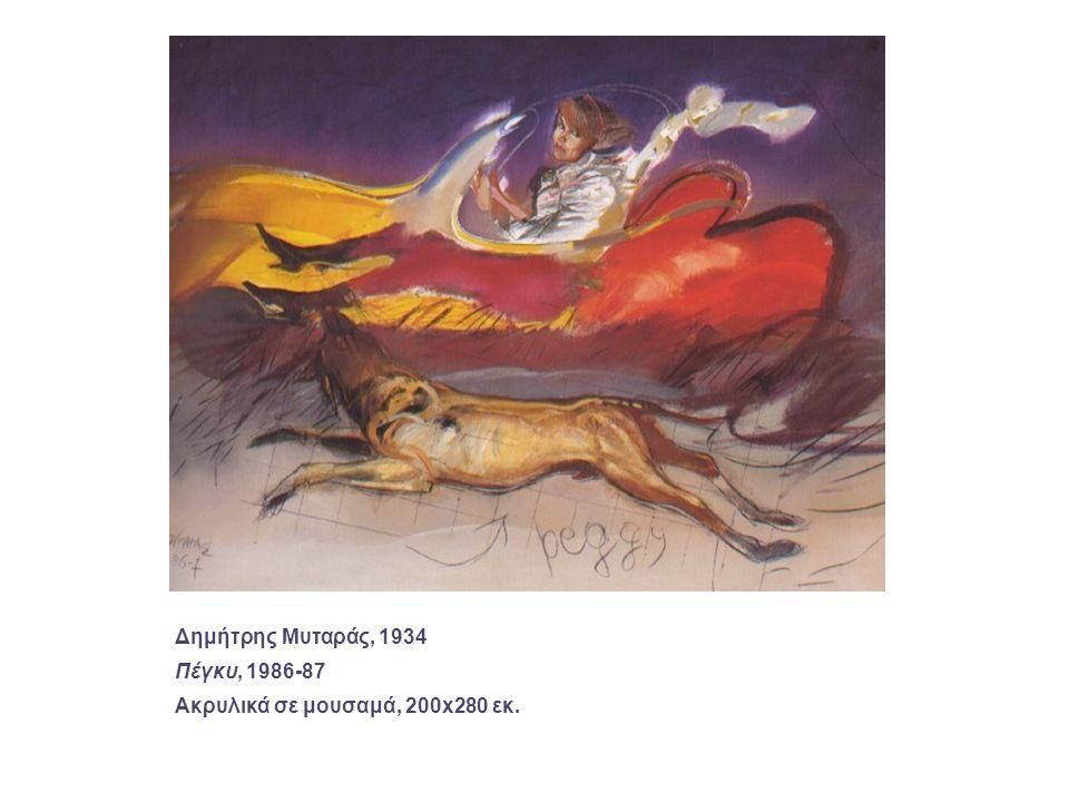Δημήτρης Μυταράς, 1934 Πέγκυ, 1986-87 Ακρυλικά σε μουσαμά, 200x280 εκ.
