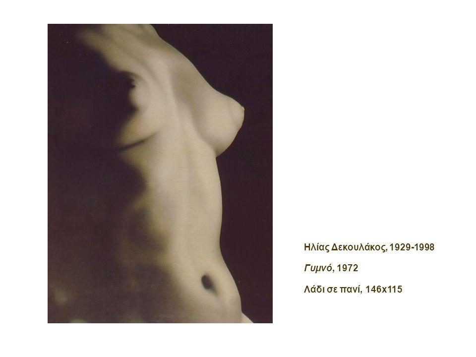 Ηλίας Δεκουλάκος, 1929-1998 Γυμνό, 1972 Λάδι σε πανί, 146x115