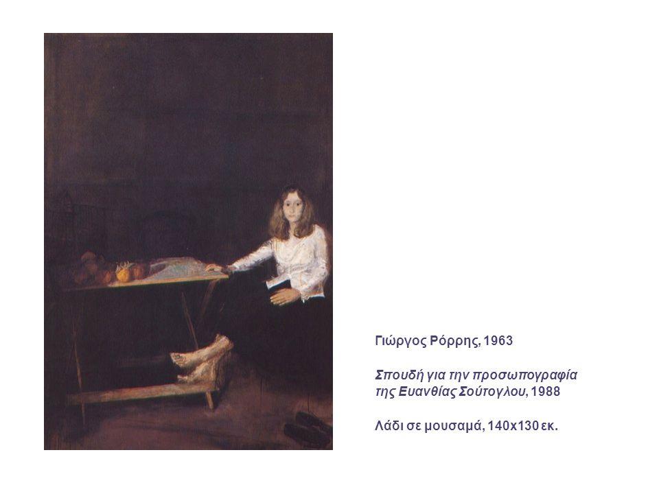 Γιώργος Ρόρρης, 1963 Σπουδή για την προσωπογραφία.