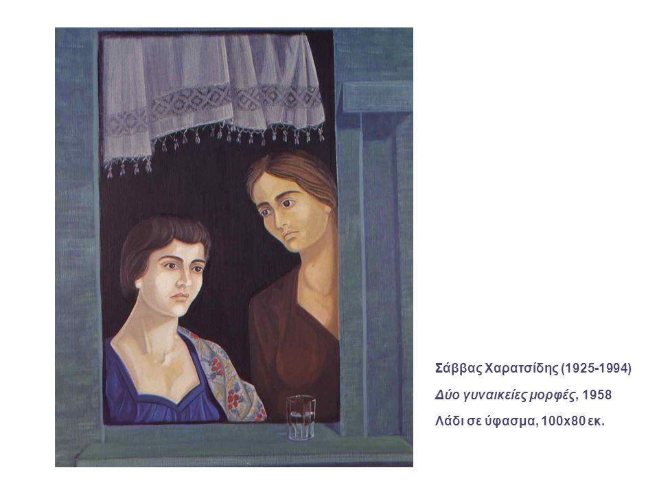 Σάββας Χαρατσίδης (1925-1994) Δύο γυναικείες μορφές, 1958 Λάδι σε ύφασμα, 100x80 εκ.