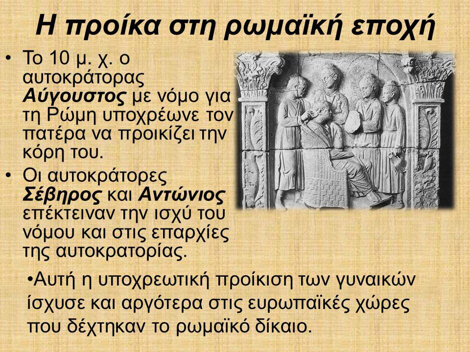 Η προίκα στη ρωμαϊκή εποχή