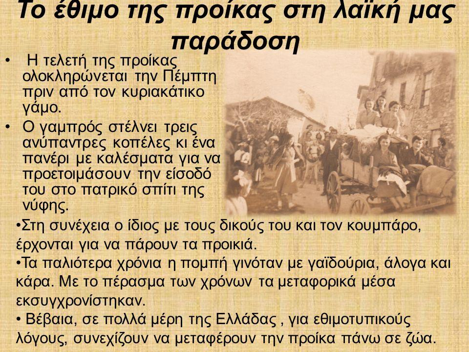 Το έθιμο της προίκας στη λαϊκή μας παράδοση