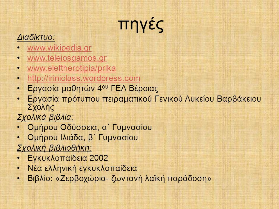 πηγές Διαδίκτυο: www.wikipedia.gr www.teleiosgamos.gr