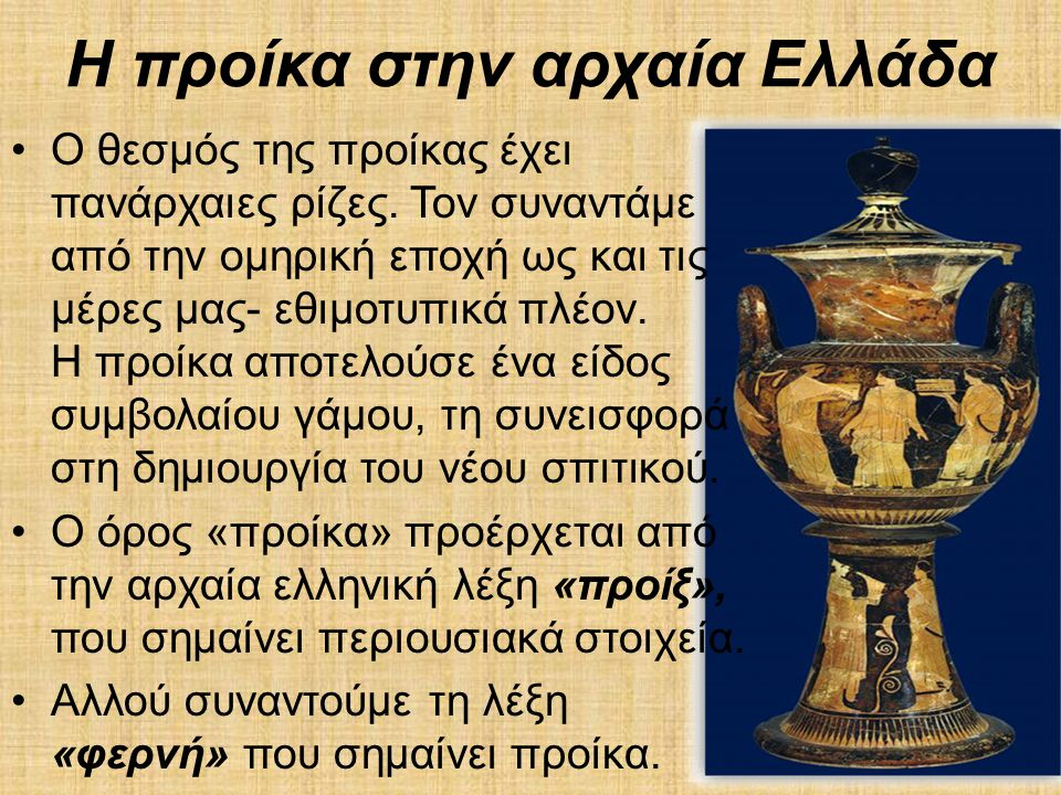 Η προίκα στην αρχαία Ελλάδα