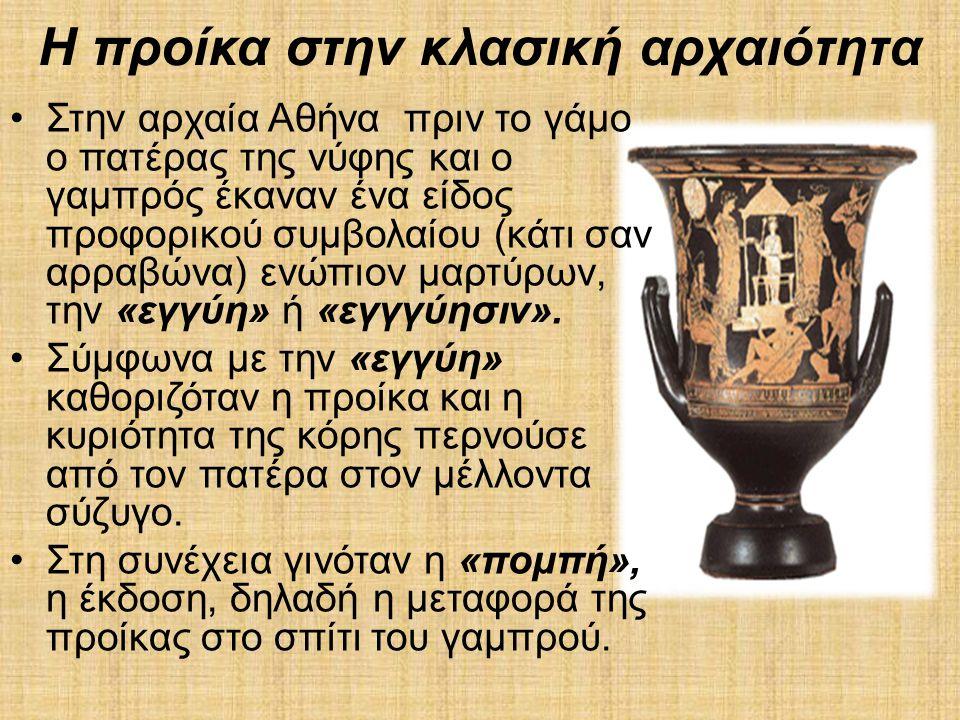 Η προίκα στην κλασική αρχαιότητα