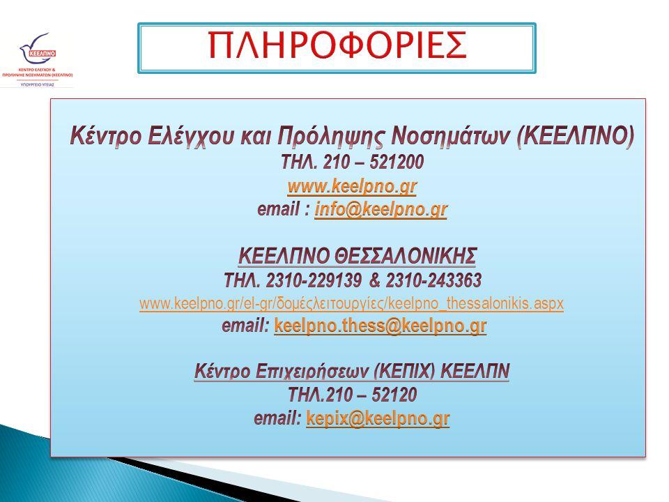 ΠΛΗΡΟΦΟΡΙΕΣ Κέντρο Ελέγχου και Πρόληψης Νοσημάτων (ΚΕΕΛΠΝΟ)