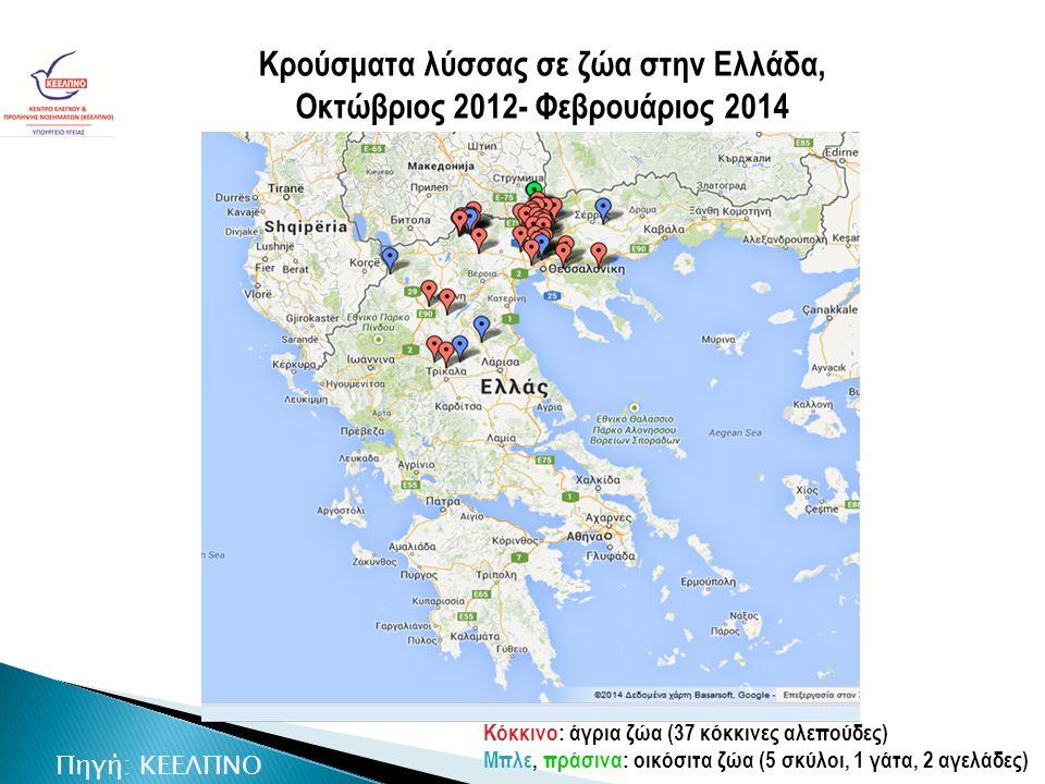 Κρούσματα λύσσας σε ζώα στην Ελλάδα, Οκτώβριος 2012- Φεβρουάριος 2014