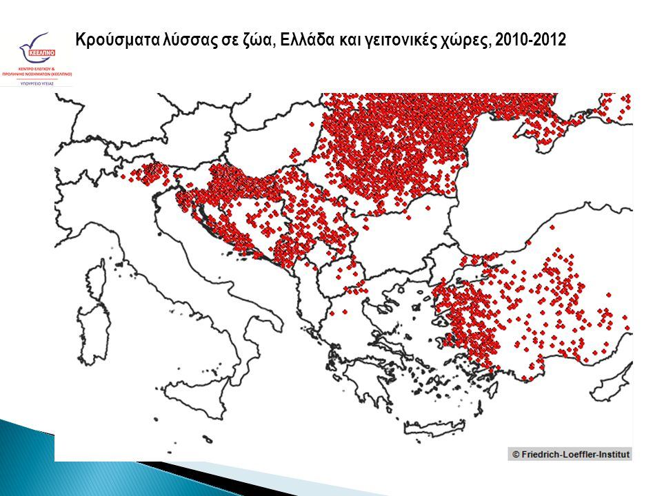 Κρούσματα λύσσας σε ζώα, Ελλάδα και γειτονικές χώρες, 2010-2012
