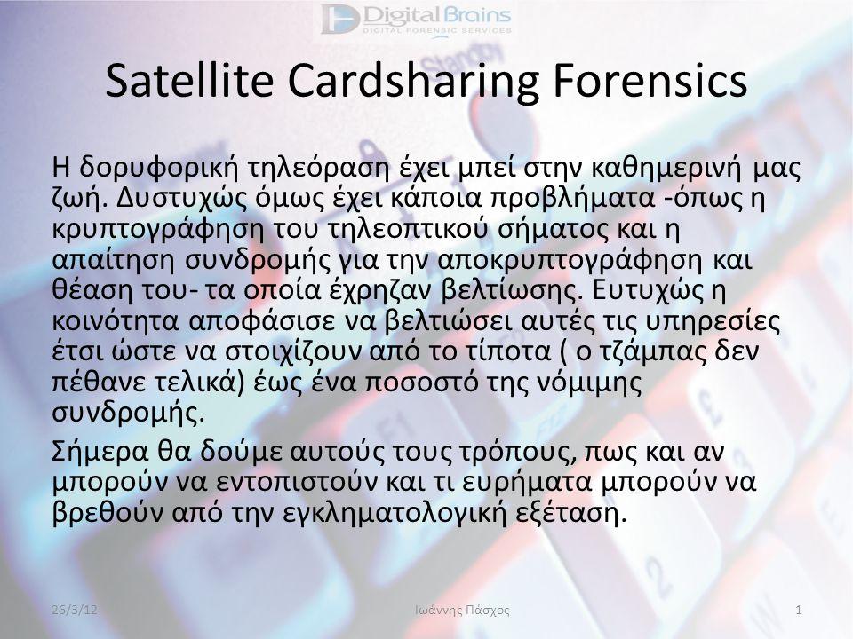 Satellite Cardsharing Forensics