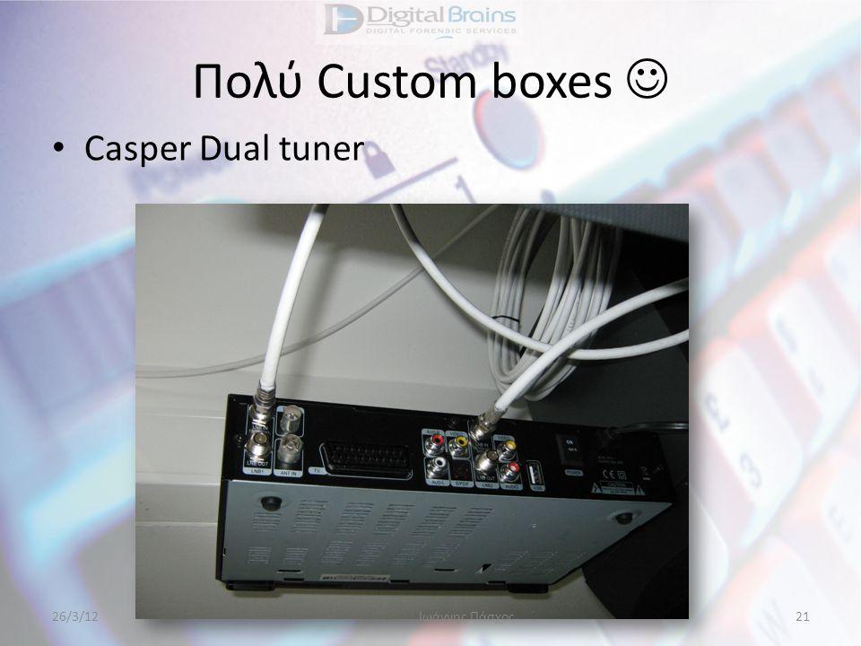 Πολύ Custom boxes  Casper Dual tuner 26/3/12 Ιωάννης Πάσχος