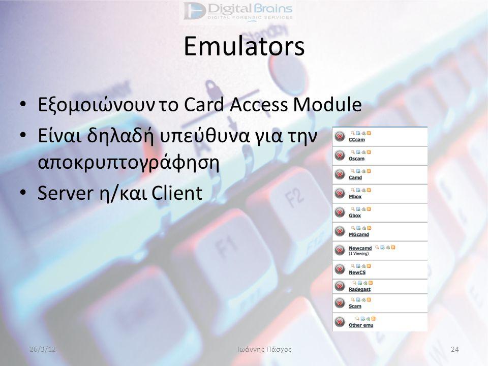 Emulators Εξομοιώνουν το Card Access Module