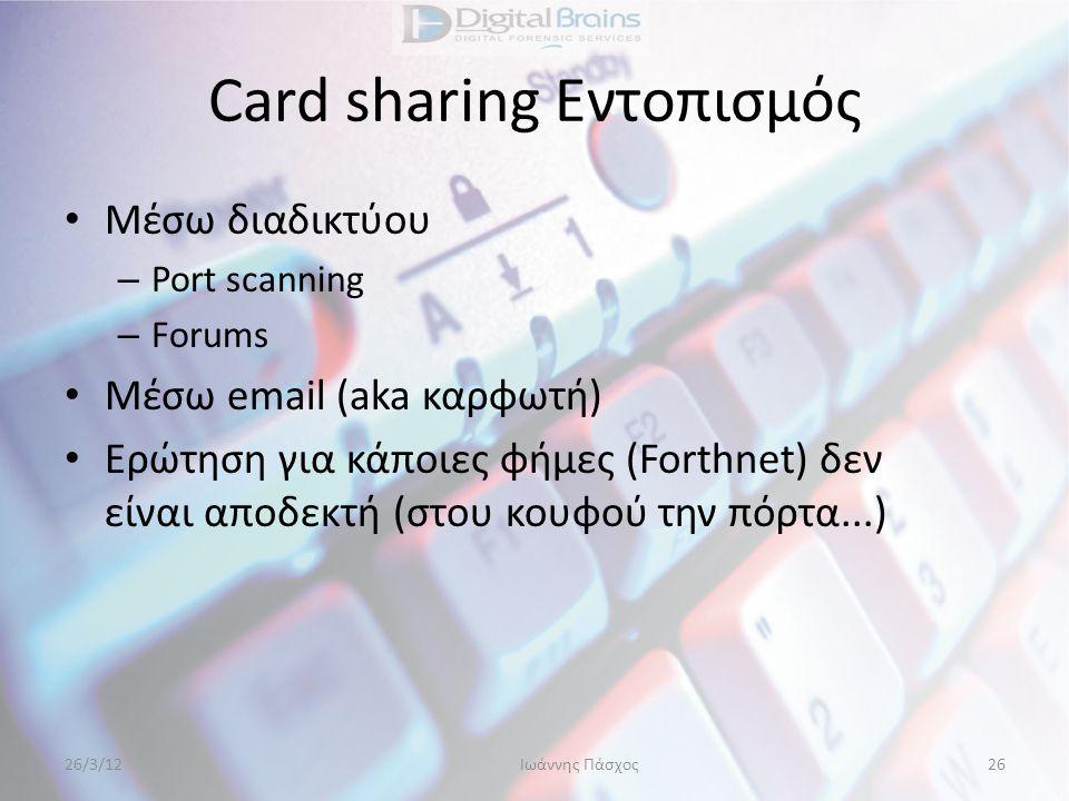 Card sharing Εντοπισμός