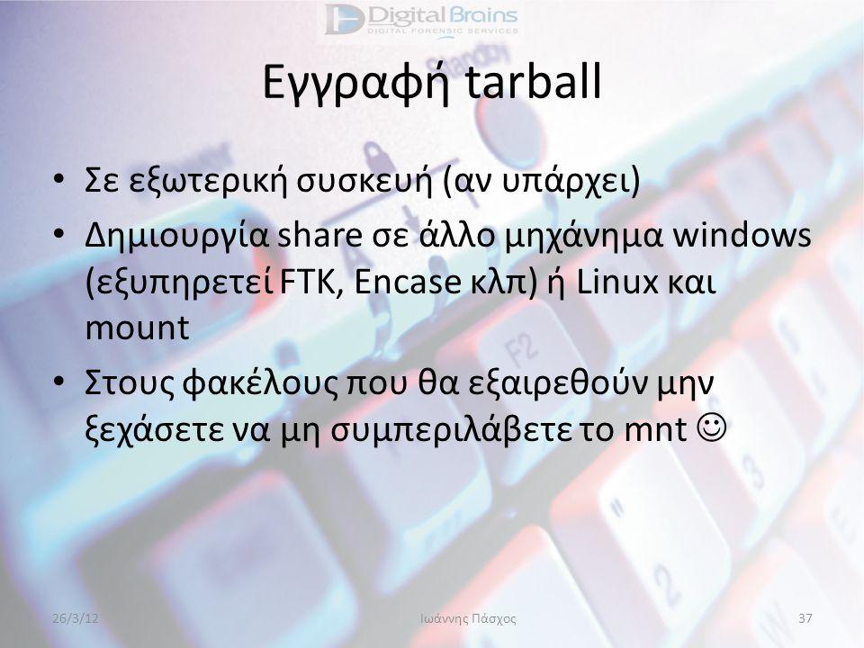 Εγγραφή tarball Σε εξωτερική συσκευή (αν υπάρχει)