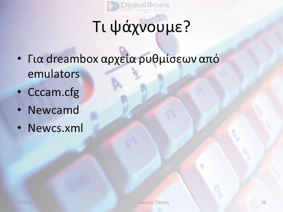 Τι ψάχνουμε Για dreambox αρχεία ρυθμίσεων από emulators Cccam.cfg