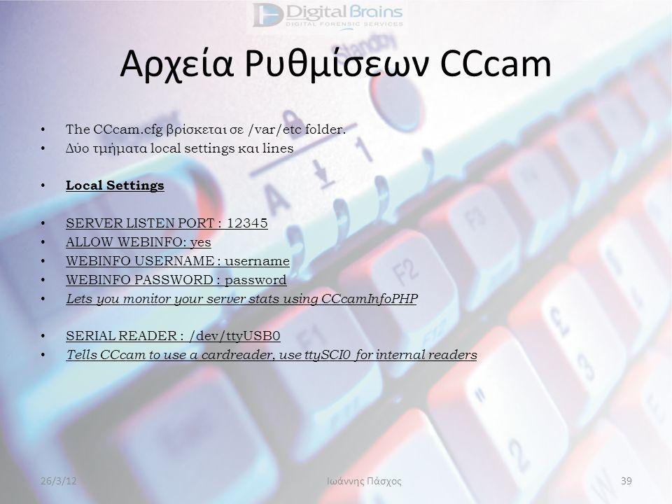 Αρχεία Ρυθμίσεων CCcam